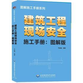 建筑工程现场安全施工手册-图解版
