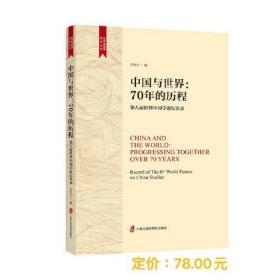 中国与世界70年的历程——第八届世界中国学论坛实录