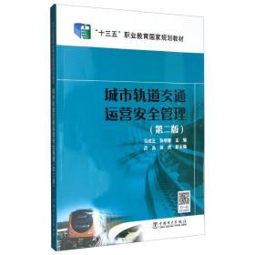 城市轨道交通运营安全管理(第2版)
