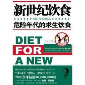 新世纪饮食危险年代的求生饮食