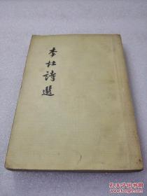 李杜诗选 古典文学出版社 1957年1版2印 平装1册全  作者: 苏仲翔 选注  2 装帧: 平装 开本: 32开