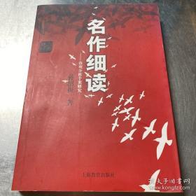 名作细读-微观分析个案研究 孙绍振 / 上海教育出版社 / 2006-10 / 其他