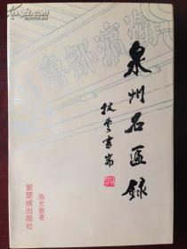 泉州名匾录  作者签名本      陈允敦著 / 紫禁城出版社 / 1995 / 平装 / 大32开