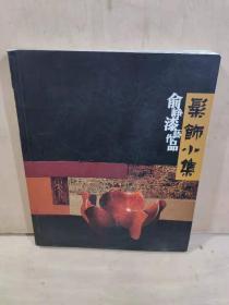 髤饰小集——俞峥漆艺作品  俞峥 / 福建人民 / 2008 / 平装 / 16开