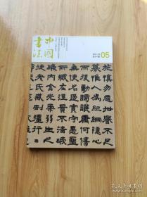 中国书法 2013年第5期 责任人/主编: 中国书法杂志社 出版单位: 中国书法杂志社 期号: 2013 语言: 中文 开本: 16开 出版时间: 2013-05