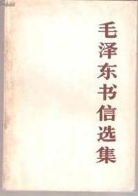毛泽东书信选集  作者: 中国人民解放军战士出版社 出版社: 中国人民解放军战士出版社重印 出版时间: 1983-12 版次: 一版一印 装帧: 平装 开本: 32开 页数: 612页