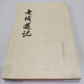 老残游记 刘鹗 / 人民文学出版社 / 1957-10 / 平装