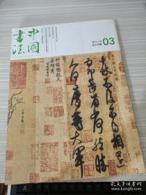 中国书法2013年3期 中国书法 / 中国书法 / 不详 / 平装 / 16开