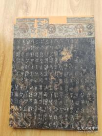 中国书法 2019 11A 中国书法杂志社 / 中国书法杂志社 / 2019-11 / 中文 / 大16开 / 2019-11