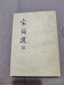 宋词选 作者: 胡云翼选注 出版社: 上海古籍出版社 出版时间: 1978 装帧: 平装