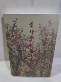 萧晖荣的艺术 中国画篇 萧晖荣 / 福建省美术馆编 / 2009 / 平装 / 大32开