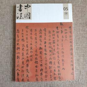 中国书法2017年5月A 总305期 作者: 中国书法 出版社: 中国书法 出版时间: 2017 装帧: 平装