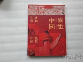 中国书法2019年10A  正版现货  作者: 中国书法家协会 出版社: 中国书法家协会 出版时间: 2019 印刷时间: 2019 装帧: 平装 开本: 大16开