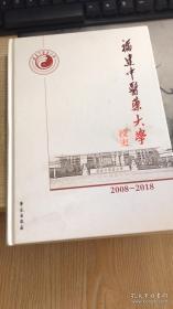 福建中医药大学校史2008--2018 黄小龙 / 学苑出版社 / 2018 / 精装