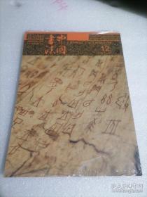 中国书法 2019/12A  出版单位: 本社 语言: 中文 开本: 16开