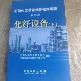 化纤设备(第四册)(下册)