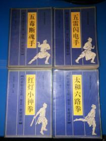功家秘法宝藏:(卷四)五毒断魂手+五雷闪电手+(卷五)太和六路拳+红灯小神拳【4本合售】