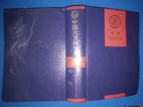 中国大百科全书:中国历史(缩印本)【馆藏】