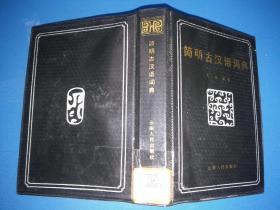 简明古汉语词典【馆藏】