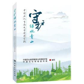 守护绿水青山(中国石化生态文明建设实践)