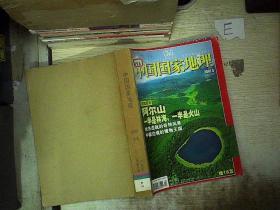 中国国家地理 2007 4-6