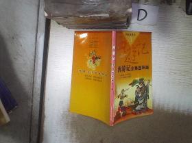 西游记全集连环画(第8集) 。