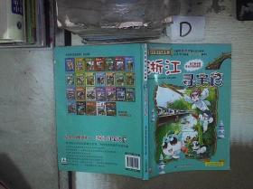 大中华寻宝系列8 浙江寻宝记  。