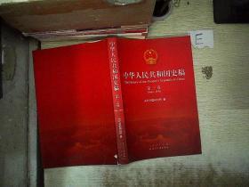 中华人民共和国史稿 第三卷 1966-1976
