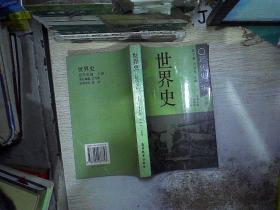 世界史.近代史编.上卷