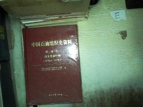 中国石油组织史资料:国家部委时期(第1卷 中 2)