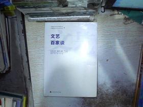 文艺百家谈(2020 年第1—2辑,总第25辑)