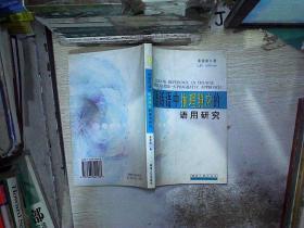 汉语话语中推理照应的语用研究