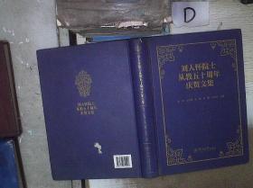 刘人怀院士从教五十周年庆贺文集