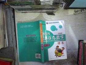 仁华学校奥林匹克数学课本:小学二年级