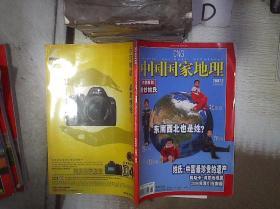 中国国家地理    2007    2  .
