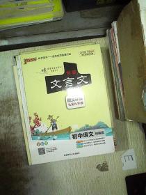 学霸笔记--初中文言文(统编版)图文详解 七至九年级