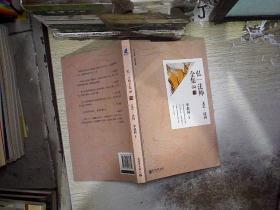 弘一法师全集:文艺诗词
