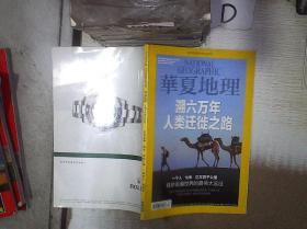 华夏地理   2013  12  .