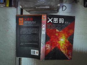 X密码'' 。