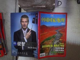 中国国家地理    2007    11  .