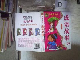 儿童注音版成语故事   夏 。