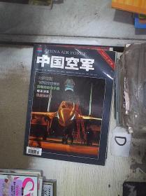 中国空军   2011  7  .