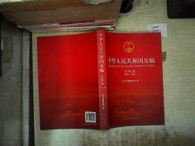 中华人民共和国史稿( 第四卷 1976-1984