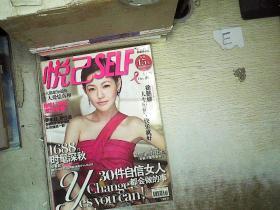 悦己 2008 10
