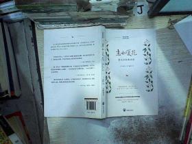 生如夏花:泰戈爾經典詩選