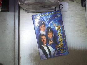 倚天屠龙记 14碟装  (主演  郑少秋 汪明荃 赵雅芝 石坚)