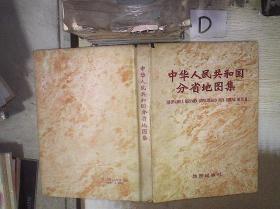 中华人民共和国分省地图集 。