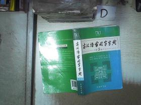 古汉语常用字字典(第5版)'' 。。。