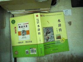 水浒传  无障碍阅读 学生版