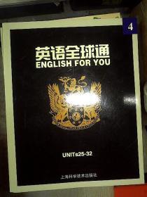 英语全球通 4